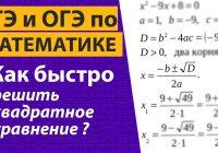 быстрый способ решения квадратный уравнений